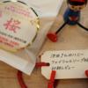 池田さんのハニーフェイシャルソープ桜の初期レビュー