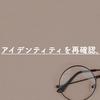 【週刊エッセイ#16】心の「元どおり」。