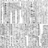 本県遊廓増設問題(2)(明治32年)