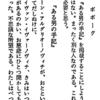 フョードル・ドストエフスキー「ボボーク」(米川正夫訳)