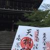 千姫没後350年記念の限定御朱印 京都・知恩院