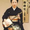 花柳寿南海さん