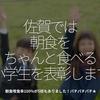 420食目「佐賀では朝食をちゃんと食べる小学生を表彰します。」朝食喫食率100%が5校もありました!パチパチパチ★