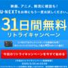 【U-NEXT】31日間無料トライアルと言いつつ、実際は2ヶ月分無料だった