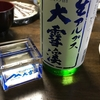 長野県のおいしい日本酒のご紹介