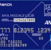 .moneyモール(スマホ版)のポイントアップは要チェック!~クレジットカード発行はこんなに簡単 ヤマダLABIカード発行で10,800マイル〜