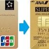 ANA JCBワイドゴールドカードをスーパーフライヤーズカードに切り替えする時の年会費について