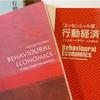 書評:エッセンシャル行動経済学