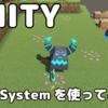 【Unity】新入力システム Input System を使ってみたよ