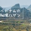 【ベトナム観光】秘境ハザンが、最高な件【サパよりおすすめ】