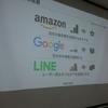 AI音声アシスタント ビジネス活用セミナーに行ってきた(雑記)