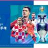 2021年だけどUEFA EURO 2020を見たい