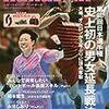 【ハンドボール】 2017年関東学生ハンドボール春季リーグ (勝手に)展望 その3