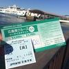 広島・呉・宮島・江田島 広島湾クルーズ2dayチケット・1日乗り放題チケット #広島旅行