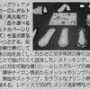 繊研新聞 記事掲載(9/13)