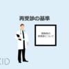 【小児の発熱】再受診はいつすればよいですか?