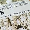 【読書】モモ / 1973年 ミヒャエル・エンデ【感想】