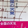 全国の天気 中川千春詩集
