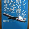 【書評】「マレーシア航空機はなぜ消えた」を読んで世界の空輸の危うさを知る