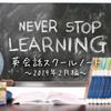 【英会話スクールノート】恋バナで盛り上がった2月編