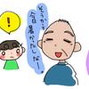 育児【じぃじと五歳児年長さん】