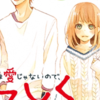 漫画「これは愛じゃないので、よろしく」結末!最終回5巻!詳しく感想!最終話!