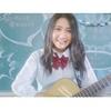 """井上苑子、新曲「だいすき。」MV公開 テーマは""""ファーストキス大作戦!"""""""