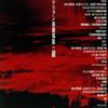 「ヱヴァンゲリヲン新劇場版:破」(2009)