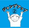 中級編 ジャンプアップ【2】
