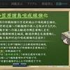 『艦これ』2017年冬イベント E2「小笠原諸島航路」甲難易度メモ