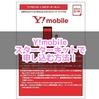 ワイモバイルスターターキットで初期費用無料、最大2万円分のAmazonギフト券をもらう方法!