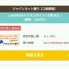 ハピタス【ジャパンネット銀行が口座開設のみで1,200ポイント♪】