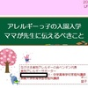 『LFAさんの大交流会で入園入学』