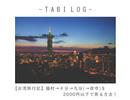 【台湾旅行記】猫村(猴硐)→十份→九份(→夜市)を2000円以下で周る方法!
