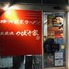 【ラーメン】家系ラーメンの比較 〜武蔵境駅編〜