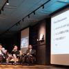 X-Tech meetup #02 FinTech(金融テック)〜ネットにおける新しい信用〜 開催報告