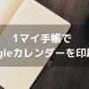 1マイ手帳でGoogleカレンダーを印刷!【タスク管理】