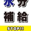 【特集】熱中症に関する張り紙