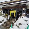 高湯温泉 安達屋 「姫の湯」