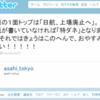 朝日新聞、「JAL上場廃止へ」特ダネをTwitterで告知