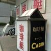 【大阪府大阪市:なんば】珈琲艇キャビン  不自由の中の自由