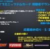 【Mini-Z】豪華賞品がもらえる♪  第1回ファイブミニッツジムカーナ視聴者グランプリ  に参加しよう!