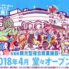 旧イトーヨーカドー奈良店跡地にオープンする観光型複合商業施設の名称(ネーミング)募集