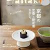 京都の古書・雑貨店croixille(クロアゼィユ) マガジンハウス社のHanako (ハナコ) 2016年 9月22日号 No.1118「京都の定番と新定番さがし」に掲載されています