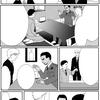 チェスと日本社会とタバスコと1【漫画】
