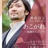 8/7(日)澤原行正 テノールリサイタル あこがれ 〜軌跡をたどって〜