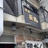 「麺屋 極鶏」 てぃ~けぇ~のラーメン紹介#⃣32
