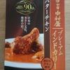新宿 中村屋 プレミアムインドカリー バターチキン