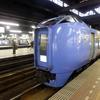 【北海道から脱出】札幌駅から東京まで在来線と新幹線を乗り継いで帰る
