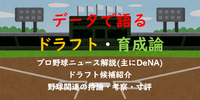 【プロ野球】効率的な得点に必要な打撃要素